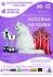 Международна лицензирана изложба на котки