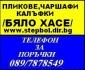 Чаршафи от бяло хасе-www.stepbol.dir.bg