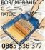 0885-336-377 БОЯДИСВАНЕ С ЛАТЕКС- ВЪТРЕШНИ РЕМОНТИ
