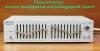 HI-FI техника - стерео еквалайзер графичен 10 канален