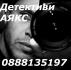 Детективска агенция АЯКС-Право на избор