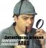 Детективска агенция АЯКС|Реалното Решение