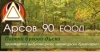 Дървен материал от Арсов 90