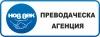 Лицензирана преводаческа агенция Нов Век Пазарджик