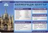 Езикови курсове по  НЕМСКИ ЕЗИК от І до III ниво с Кеймбридж Център!