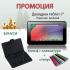 Premium Android двуядрен Таблет 7 инча + КАЛЪФ С КЛАВИАТУРА.безплатна доставка!!!!