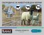Оборудване за животновъдни ферми, хранилки, боксове и др.