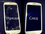 Смяна Стъкла на Samsung Galaxy S4,s4 mini,s3 и S3mini