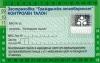 Информационна система за Гражданска отговорност : http://www.getins.bg/?affid=4293