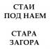 Отдавам СТАИ ПОД НАЕМ (КВАРТИРИ) в центъра на Стара Загора