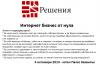 """Обучение """"интернет бизнес от нула"""" - гр. Казанлък"""