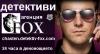 Детективска Агенция Фокс-Детективски Услуги- Стара Загора