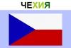 Строители и заварчици за Чехия