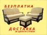 Мебели от производител (безплатен...
