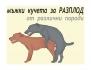 МЪЖКИ  Кучета  за  РАЗПЛОД  от различни породи --...