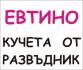 КУЧЕТА -- най НИСКИ  ЦЕНИ  в  България -- РАЗВЪДНИК за кучета,...