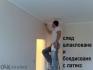 Всички видове строителни услуги и домашни ремонти