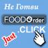 Доставка на храна | Поръчай храна онлайн FOODOrder.click