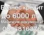 Бизнес кредит до 6000лв без такси и комисионни!