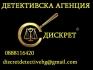 Детективска Агенция Дискрет-Русе Шумен Велико Търново