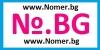www.Nomer.BG -> Хубави Бизнес Телефонни Номера !