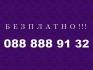 хубав, безплатен и лесен телефонен номер