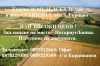 общ.СУХИНДОЛ – Сухиндол, Коевци, Бяла река, Горско Калугерово, Горско Косово, Красно градище -НАЙ-ВИСОКИ ЦЕНИ...