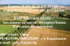 Купува ЗЕМИ в общ.ПАВЛИКЕНИ - Недан, Бутово, Дъскот, Патреш, Сломер, Батак, Караисен, Паскалевец, Стамболово, Върбовка, Димча, Вишовград, Мусина,...