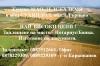 Купува ЗЕМ. ЗЕМИ в общ.СУХИНДОЛ, обл.В.Търново - Коевци, Бяла река, Сухиндол, Горско Калугерово, Горско Косово, Красно градище,...