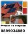 Ремонт на покриви от Симострой