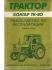 продавам ръководство и обслужване трактор ТК 80