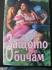 Сандра Браун Защото те обичам любовни романи любовна книга романтични книги