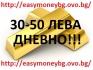 30-50 ЛЕВА ДНЕВНО , САМО ЗА НЯКОЛКО МИНУТИ НА ДЕН - НАУЧИ КАК СЕ ПЕЧЕЛИ ОТ ДОМА ! ЗА ЦЯЛАТА...