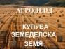 Купувам земеделска земя в област Шумен в селата........