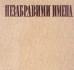 Незабравими имена за загиналите против фашизма и капитализма книги на БКП албум за...