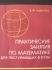 Практические занятия по математике Ковалев използван пособие по геометрия и...
