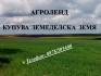 Купувам земеделска земя в област Монтана в селата ..........