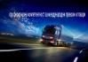 Отдавам професионална компетентност ръководител транспортна дейност за международни товари...