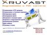 РУВАСТ-Производство и монтаж на алуминиева и PVC дограма, интериорни, блиндирани, гаражни и индустриални...
