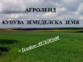 Купувам земеделска земя в област Русе в селата......