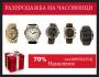 Разпродажба на Часовници. 70% Намаление