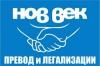 Агенция НОВ ВЕК –Кърджали – преводи и легализация