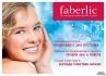 Набираме консултанти и дистрибутори на Faberlic