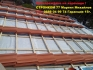 Ремонт на стари и изграждане на нови покриви Кюстендил...