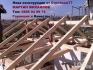 Изграждане на нови покриви и Ремонт на стари !