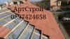 Ремонт на покриви 0897424658 Без Авансово Заплащане