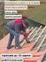 евтин ремонт на покрив