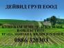 Купува земеделска земя в областите  Монтана, Враца, Видин и Плевен