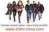 Swiss Clothing - Склад за Търговия на едро с дрехи - нови и втора употреба