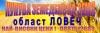 област ЛОВЕЧ – Купува НИВИ, пасища, ливади, ИДЕАЛНИ ЧАСТИ в Горан, Слатина, Владиня, Деветаки, Къкрина, Брестово, ГорскоСливово, Летница, Угърчин,...